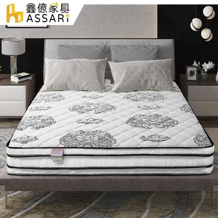 ASSARI 新六星級加厚獨立筒床墊