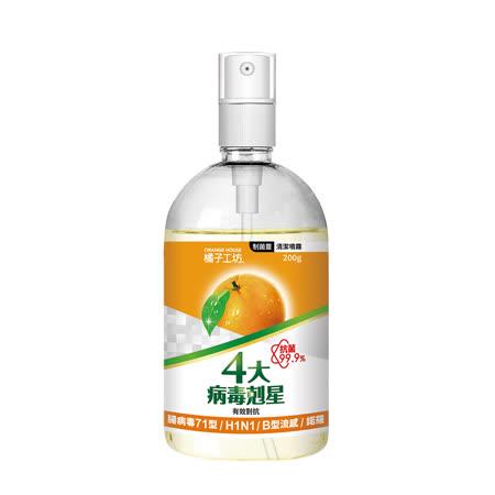 橘子工坊 制菌清潔噴霧2瓶