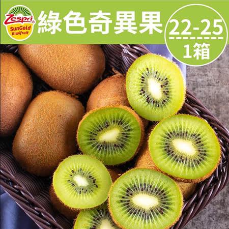 紐西蘭 佳沛綠色奇異果22-25入