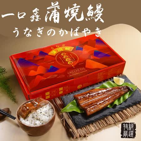 豐樺水產 日式蒲燒鰻禮盒x3尾