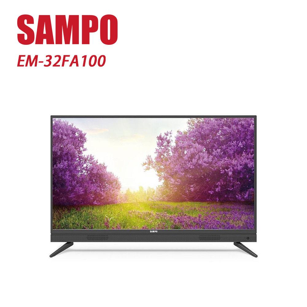 SAMPO 聲寶 32吋LED液晶電視 EM-32FA100-含基本安裝+舊機回收
