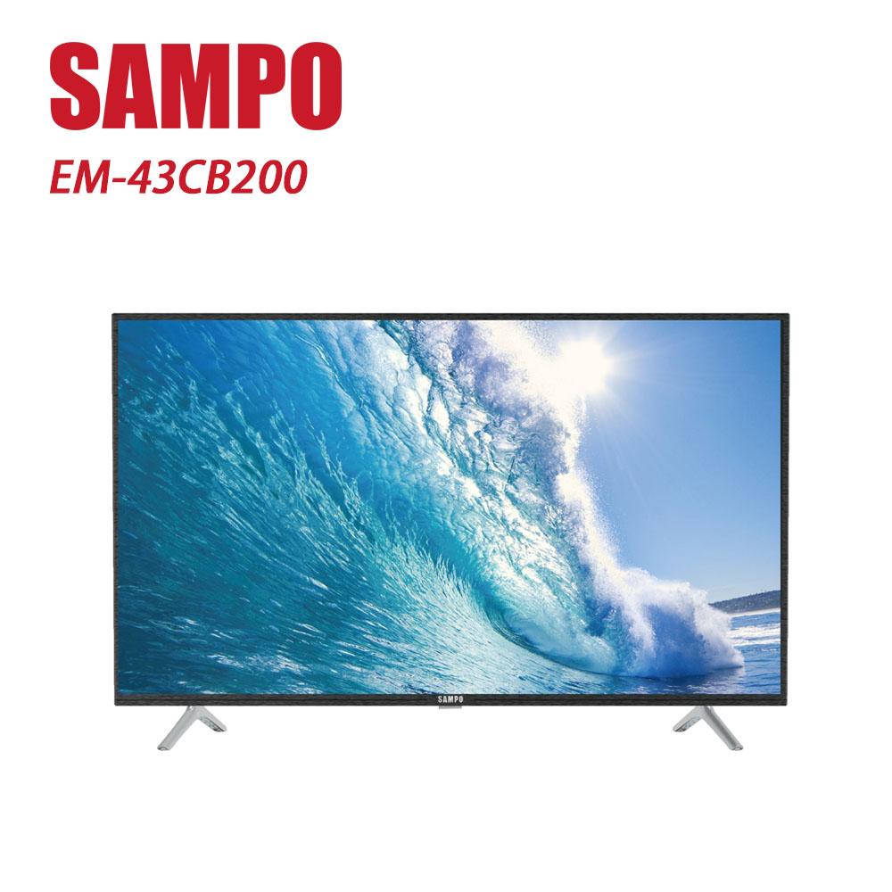 SAMPO 聲寶 43吋LED液晶電視 EM-43CB200-含基本安裝+舊機回收