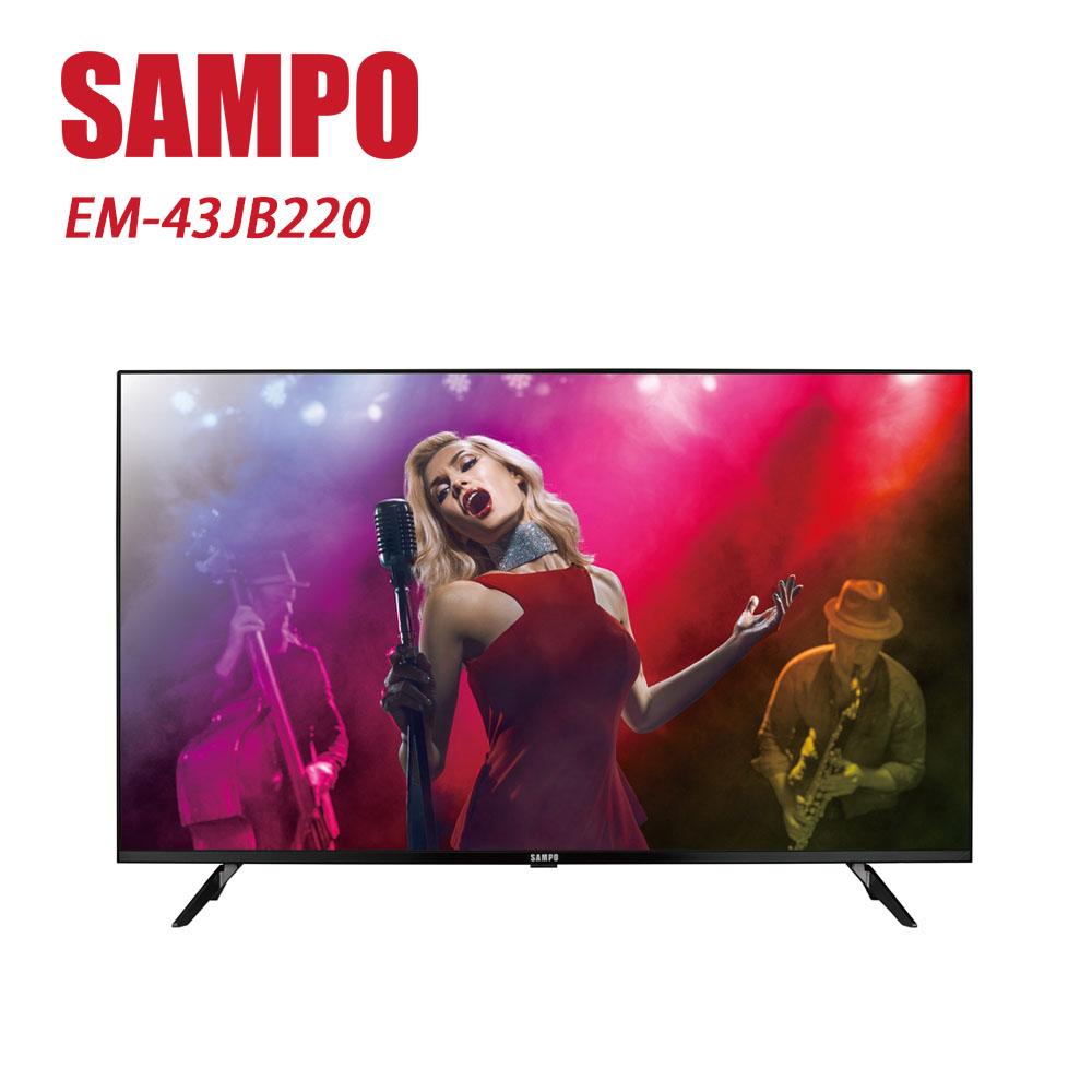 SAMPO 聲寶 43吋4K聯網LED液晶電視 EM-43JB220-含基本安裝+舊機回收
