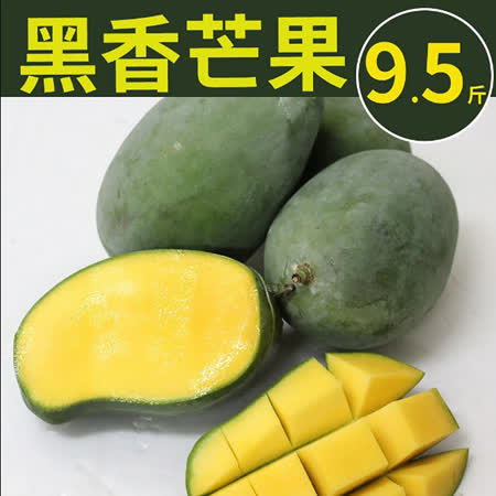 高雄阿蓮 黑香芒果15-20入
