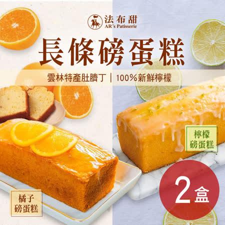【法布甜】 長條磅蛋糕味任選2條