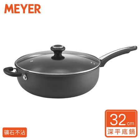 MEYER 美亞 鋼化耐磨 萬用不沾鍋32深炒鍋