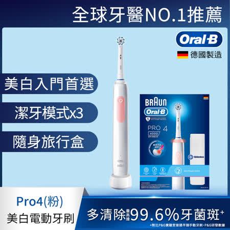 Oral-B-PRO4  3D電動牙刷
