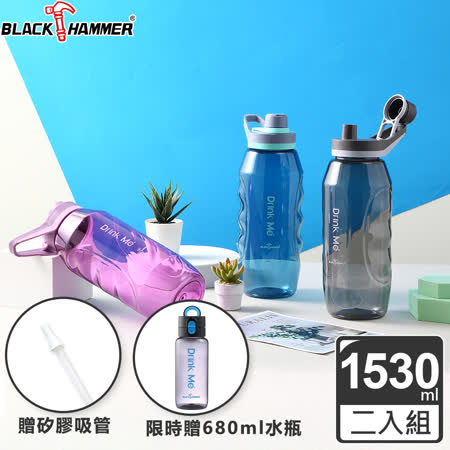 BLACK HAMMER 星際太空瓶1530ml二入