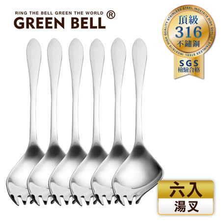 GREEN BELL綠貝 316不鏽鋼叉匙6入組