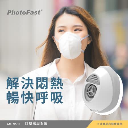 PhotoFast AM-9500  口罩型行動空氣清淨機