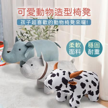 可愛動物 造型兒童椅凳