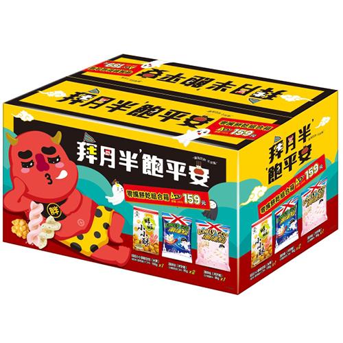旺旺拜月半飽平安零食餅乾箱426G