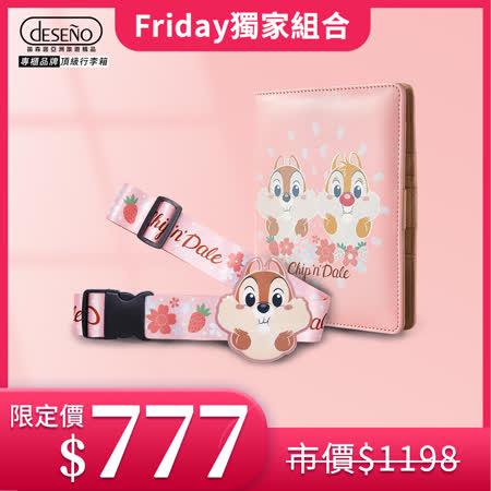 Disney 春漾浪漫旅行 奇奇蒂蒂束帶+護照夾