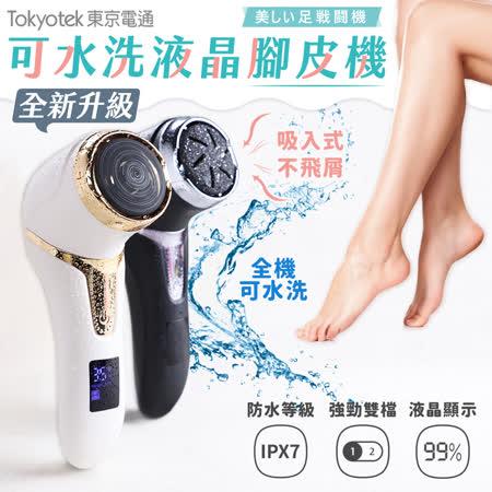東京電通  可水洗液晶腳皮機