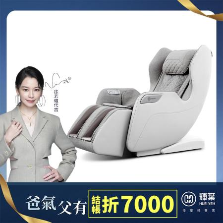 輝葉 WULA 超有力小沙發按摩椅