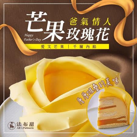 【法布甜】 芒果玫瑰花蛋糕