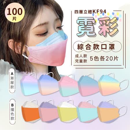 韓式KF94 四層立體 霓彩綜合款口罩100片