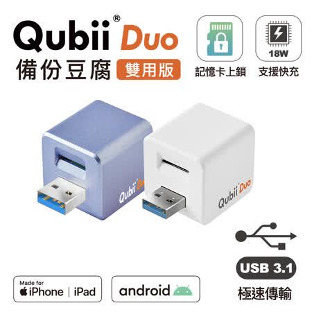 Qubii Duo USB3.1 雙用版備份豆腐