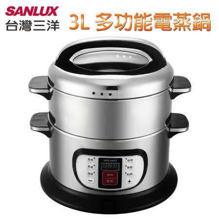 SANLUX台灣三洋 3L多功能電蒸鍋 HPS-26DT