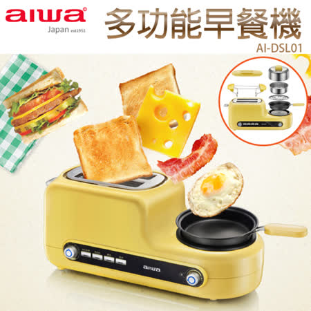 AIWA 愛華  多功能早餐機 AI-DSL01