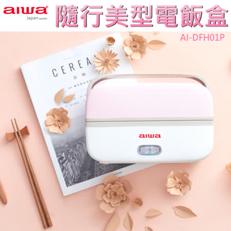 AIWA 愛華 方形電飯盒 AI-DFH01P (粉)