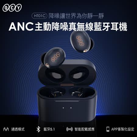 QCY HT01C ANC主動降噪 真無線藍牙耳機