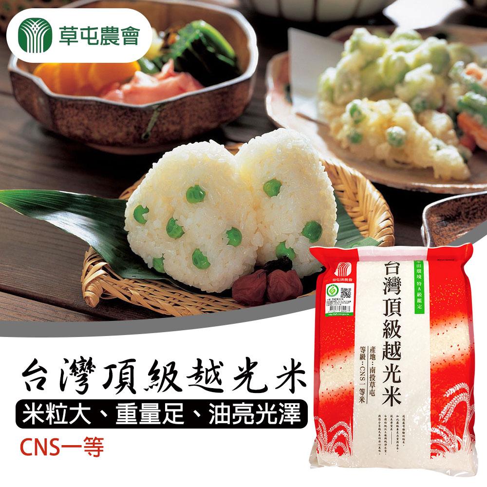 【草屯農會】台灣頂級越光米-CNS一等-2.5kg-包(1包)