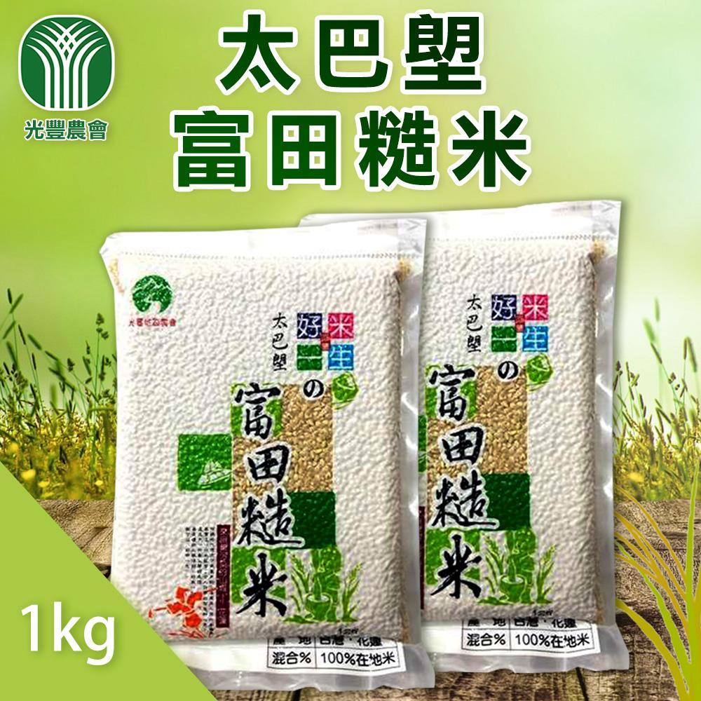 【光豐農會】太巴塱富田糙米-1kg-包 (1包)