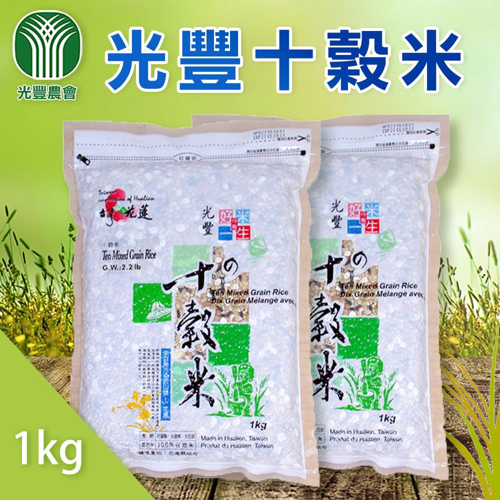 【光豐農會】光豐十榖米-1kg-包 (1包)