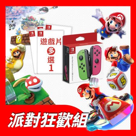 Switch 派對狂歡組 Joy-Con綠粉+遊戲x1