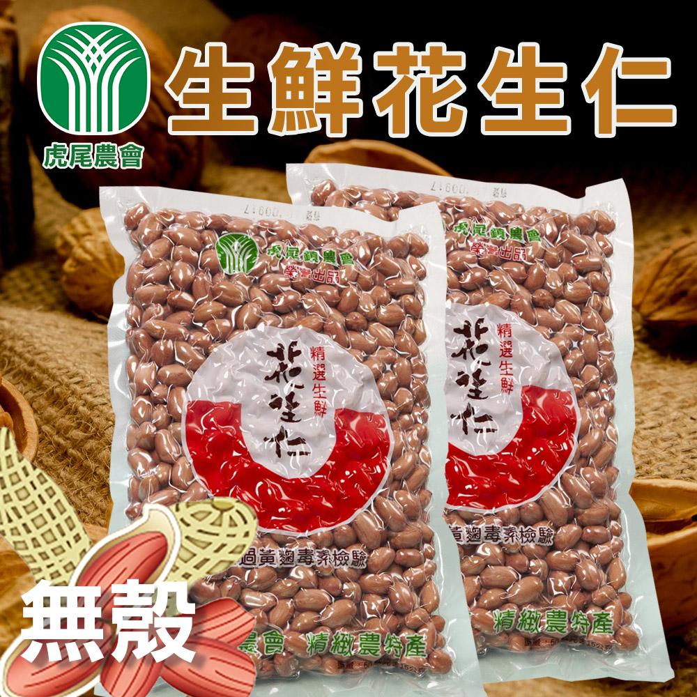 【虎尾農會】無殼生鮮花生仁-600g-包(1包)