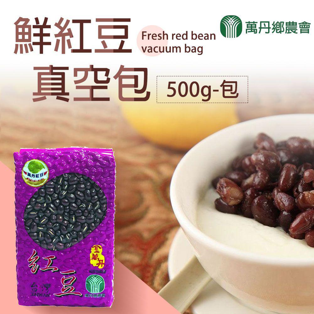 【萬丹鄉農會】鮮紅豆-500g-包 (1包)