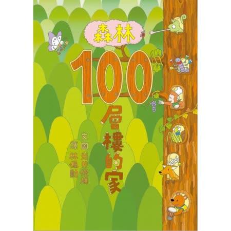 森林100層樓的家 作者:井俊雄