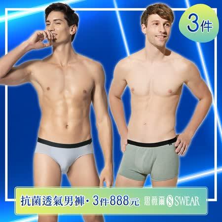 【思薇爾】88獻禮 抗菌透氣男褲3件