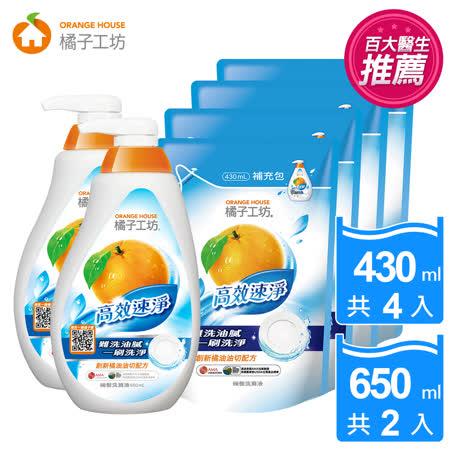 橘子工坊高效速淨 洗碗精2瓶+4補