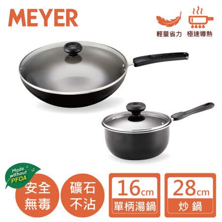 MEYER美亞耐磨不沾鍋 28炒鍋+16湯鍋