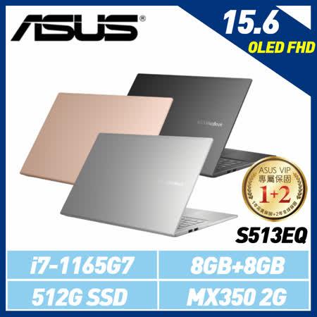 ASUS華碩 VivoBook 15.6吋/i7/8Gx2/512G
