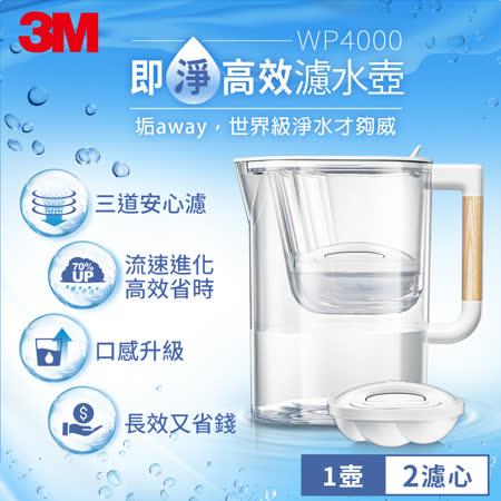 3M WP4000  即淨高效濾水壺1壺2心