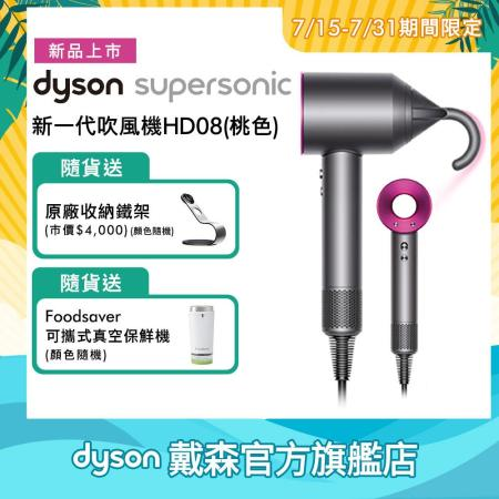 Dyson HD08  Supersonic 吹風機