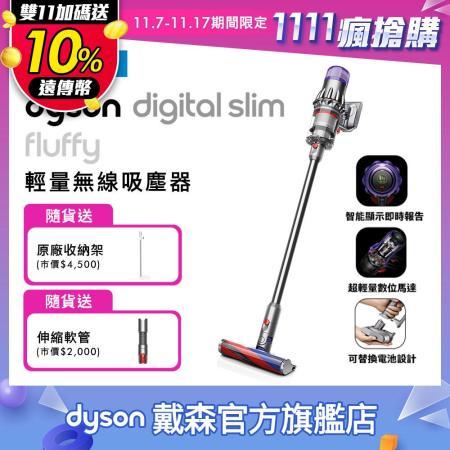 Dyson Digital Slim Fluffy SV18 輕量吸塵器