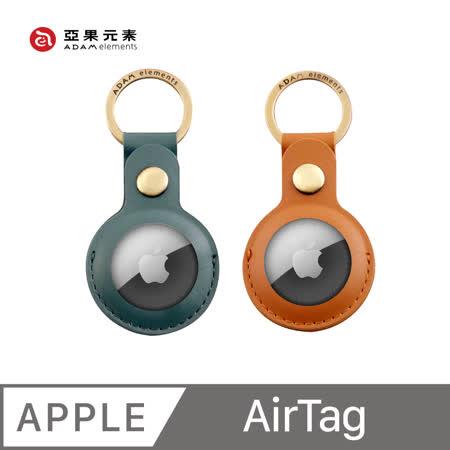 亞果元素 AirTag 皮革質感保護套2入組