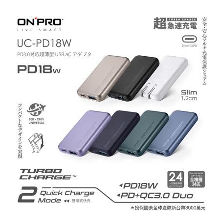 ONPRO 18W 雙孔快充USB充電器