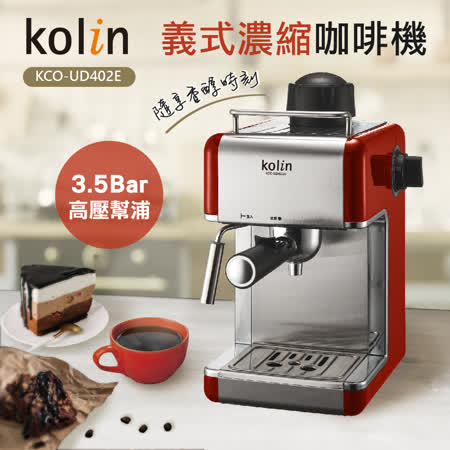 歌林Kolin 義式濃縮咖啡機