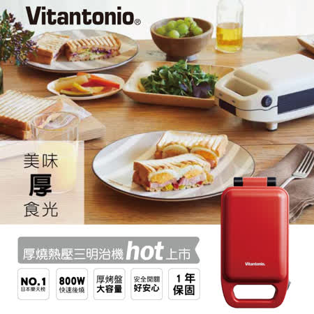 日本Vitantonio 厚燒熱壓三明治機