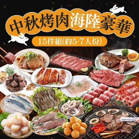 愛上吃肉 中秋烤肉海陸豪華14件