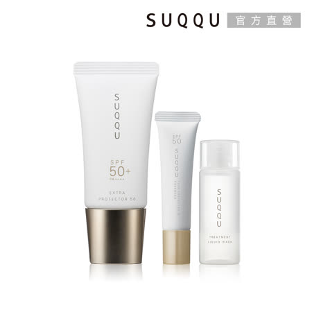 SUQQU 高效透潤 防曬精華熱銷夏日防曬組