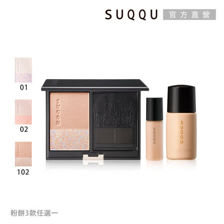 SUQQU  美顏蜜粉餅1+2限定組