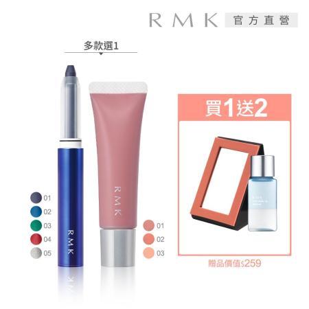 RMK 活力豔夏妝容 優惠組(眼影/腮紅任選1)