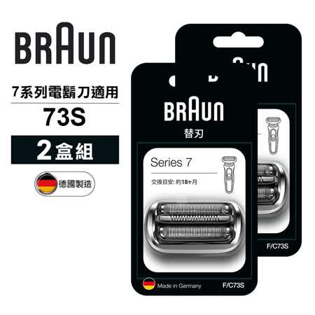 德國百靈BRAUN 刀頭刀網組73S(2盒組)