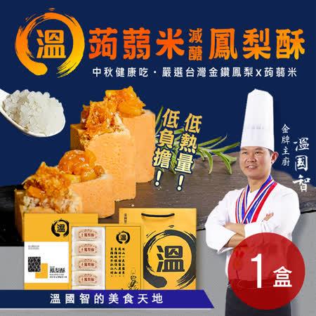 溫國智的美食天地 蒟蒻米減醣鳳梨酥 1盒